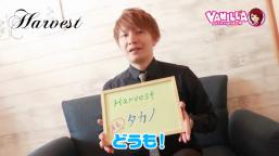 Harvest(ハーベスト)