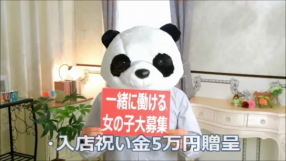 富山の20代~50代が集う人妻倶楽部の求人動画