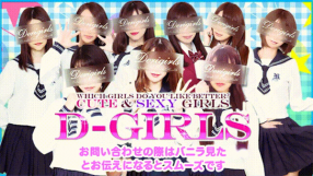 D-GIRLSの求人動画
