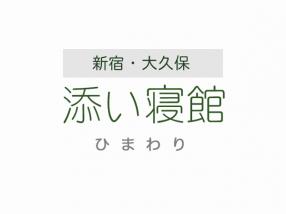 新宿・大久保 添い寝館ひまわりの求人動画