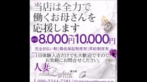 人妻club Lafesta 富士店の求人動画