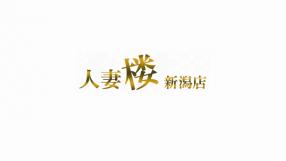 人妻楼 新潟店の求人動画