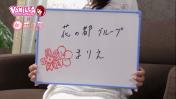 花の都~人妻の都~延岡店の求人動画