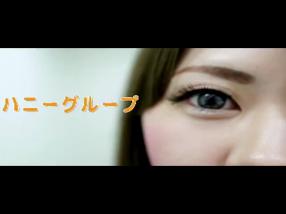 五反田ハニーグループの求人動画