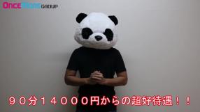 大人生活 太田足利の求人動画