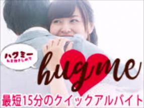 hug me(ハグミー)の求人動画