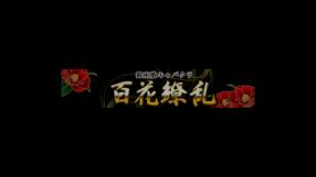 百花繚乱の求人動画