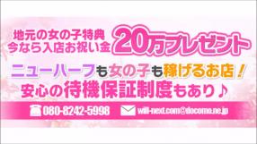 いちゃいちゃパラダイス 姫路店の求人動画