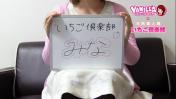 いちご倶楽部(周南・下松・熊毛・光)の求人動画