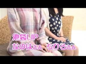 池袋Lipの求人動画