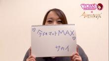 今ドキマットMAXの求人動画