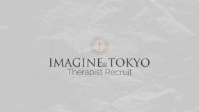 アロマエステ「イマジン東京」の求人動画