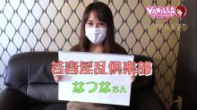 若妻淫乱倶楽部の求人動画