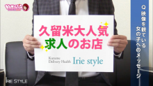 Irie style(アイリースタイル)の求人動画