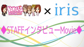 『iris‐アイリス‐』の求人動画