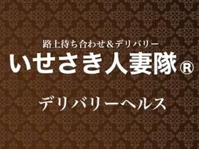 伊勢崎人妻隊の求人動画