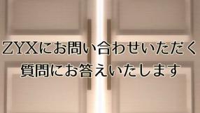 アロマZYX(ジークス)北九州の求人動画
