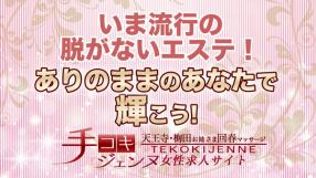 手コキジェンヌ 梅田店の求人動画