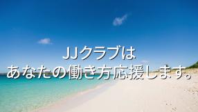 渋谷JJ CLUBの求人動画