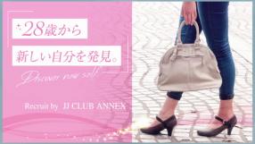 JJクラブANNEXの求人動画