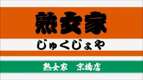 熟女家 京橋店の求人動画