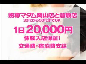 熟専マダム熟女の色香倉敷店(ホワイトグループ)の求人動画