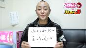 JULIA~Z~の求人動画
