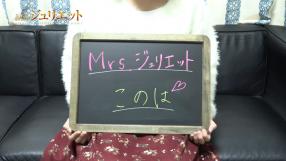 Mrs.(ミセス)ジュリエット広島の求人動画