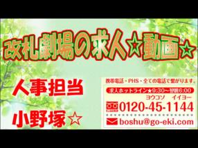 改札劇場 西東京の求人動画