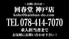 回春堂 神戸店の求人動画