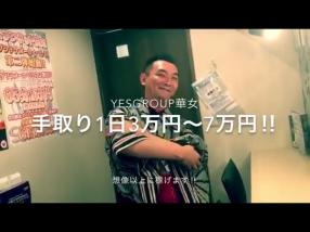 華女(かのじょ)松山店の求人動画