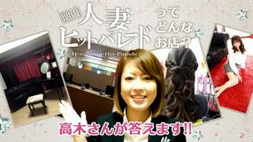 関内人妻ヒットパレード(シンデレラグループ)の求人動画
