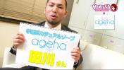 川崎堀之内No.1ソープCLUB agehaの求人動画