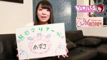 熊谷マリアージュの求人動画
