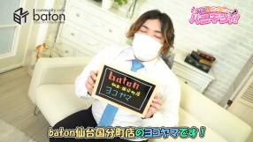 baton仙台・国分町店の求人動画