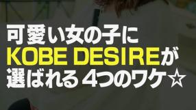 デリヘルKOBE DESIREの求人動画