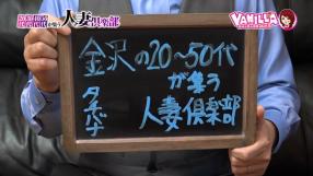 金沢の20代~50代が集う人妻倶楽部の求人動画