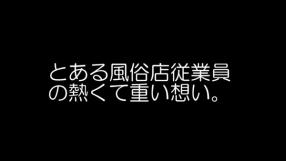 YESグループ Lineの求人動画