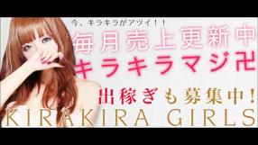 KIRA KIRA Girls~キラキラガールズの求人動画