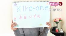 姉デリ Kireiの求人動画