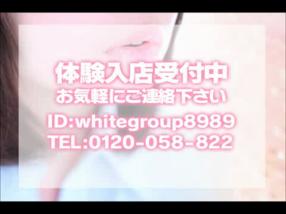 white kiss meの求人動画
