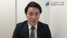 コマダム倶楽部 梅田店の求人動画