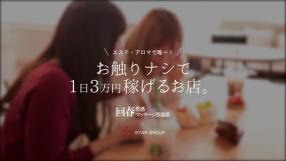 渋谷回春性感マッサージ倶楽部の求人動画
