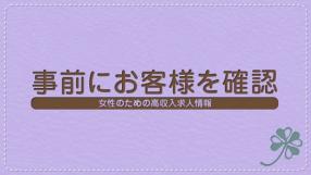 熊本 キュートクラブの求人動画