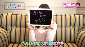恋人感 土浦店の求人動画