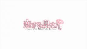 恋する奥さん 西中島店の求人動画