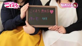 「こくまろ」熊本店の求人動画