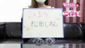 「こくまろ」宮崎店の求人動画