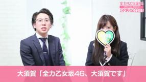 全力!!乙女坂46の求人動画