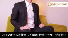 錦糸町ミセスアロマ(ユメオトグループ)の求人動画